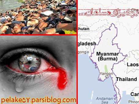 مسلمانان مظلوم میانمار