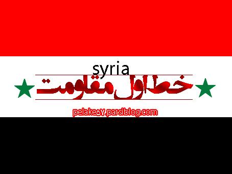 سوریه خط اول مقاومت