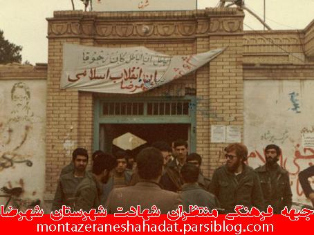 جبهه فرهنگی منتظران شهرستان شهرضا